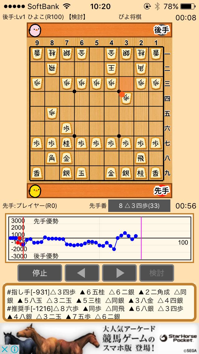 ぴよ将棋 androidアプリスクリーンショット2