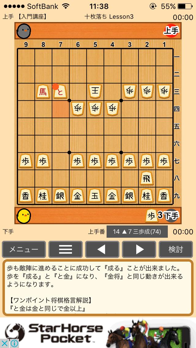 ぴよ将棋 androidアプリスクリーンショット3