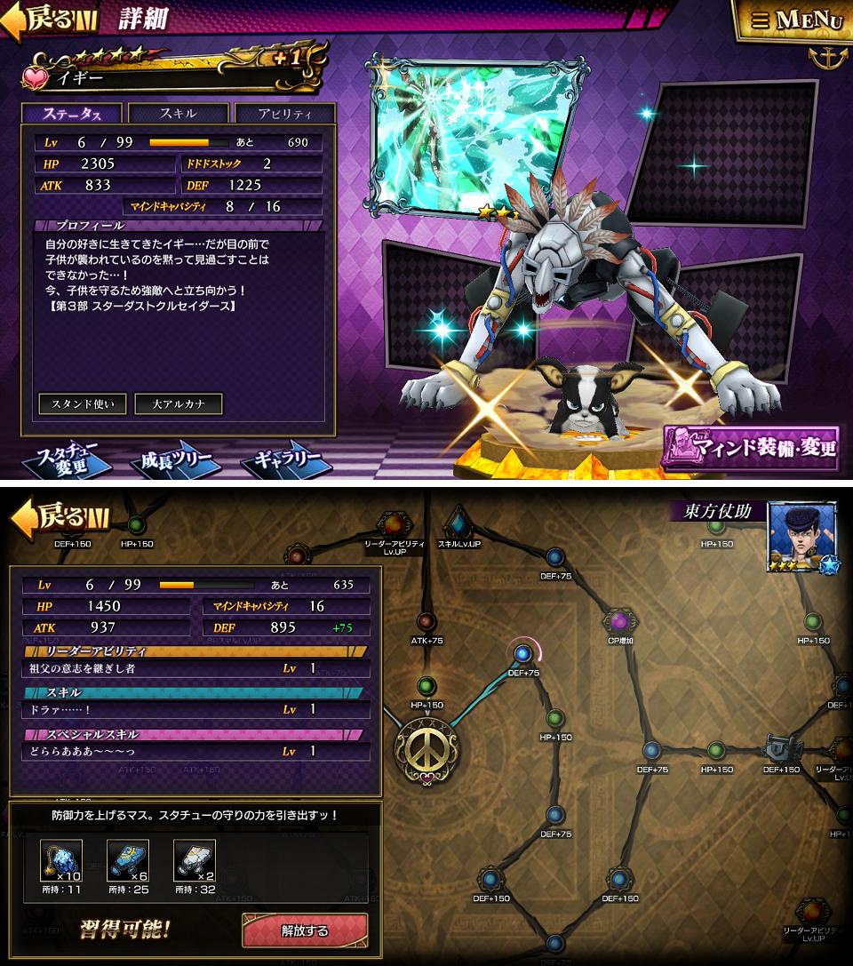 ジョジョの奇妙な冒険 ダイヤモンドレコーズ androidアプリスクリーンショット3