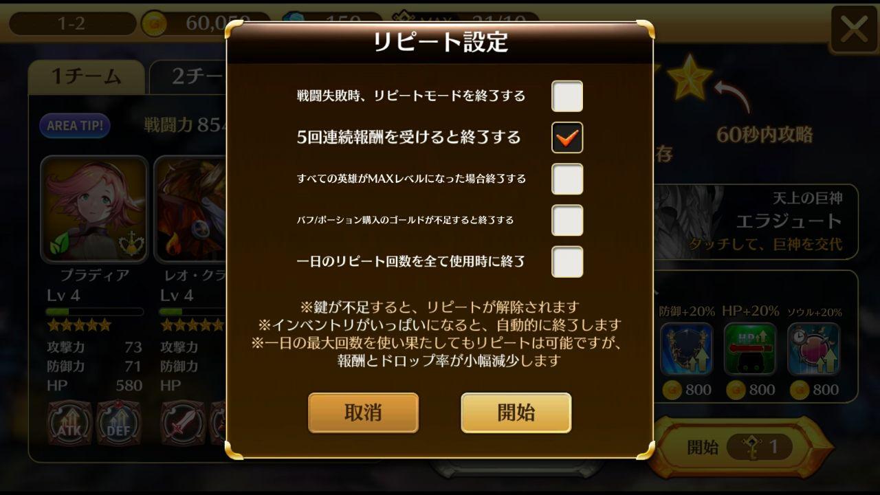 ファンタジースクワッド androidアプリスクリーンショット2