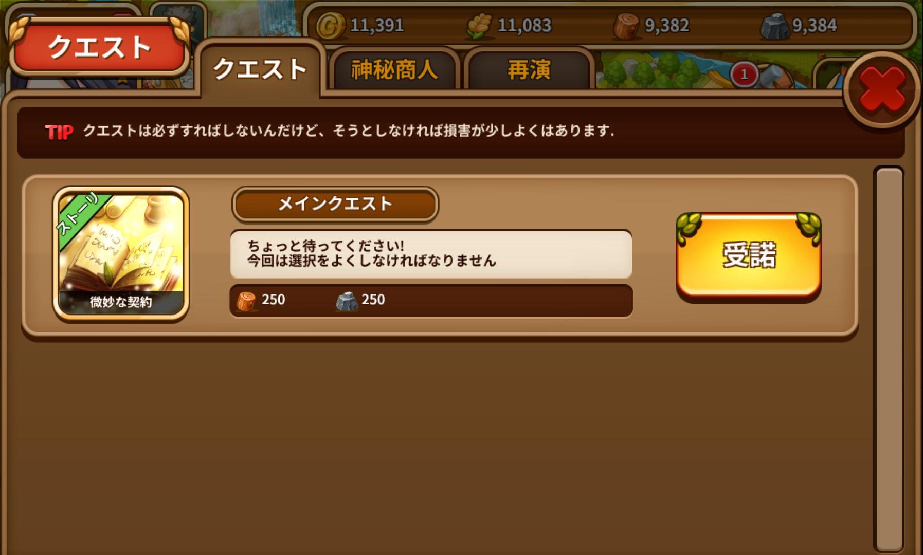 オルフェウスの物語:シフター(Orpheus Story) androidアプリスクリーンショット3