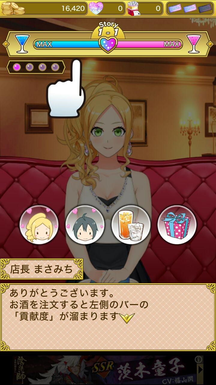 酔わせてキャバ嬢3 androidアプリスクリーンショット3