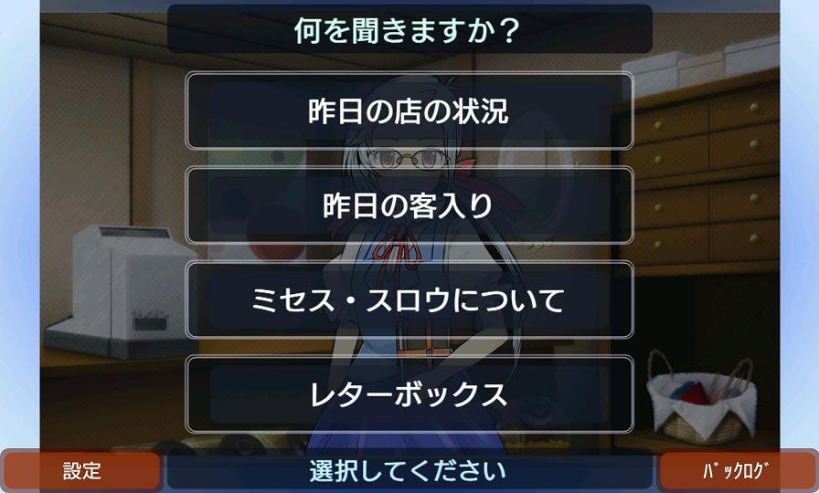 androidアプリ 新ラスグレイブ探偵譚HG 私のしがない名探偵1(しがたん1)攻略スクリーンショット3