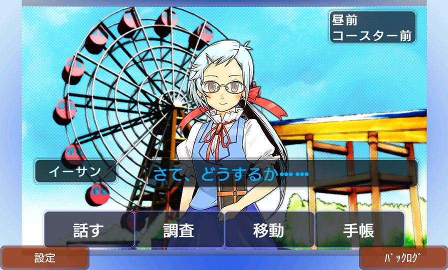 androidアプリ 新ラスグレイブ探偵譚HG 私のしがない名探偵1(しがたん1)攻略スクリーンショット5