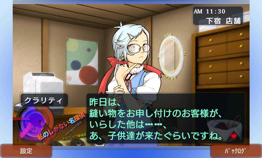 新ラスグレイブ探偵譚HG 私のしがない名探偵1(しがたん1) androidアプリスクリーンショット3