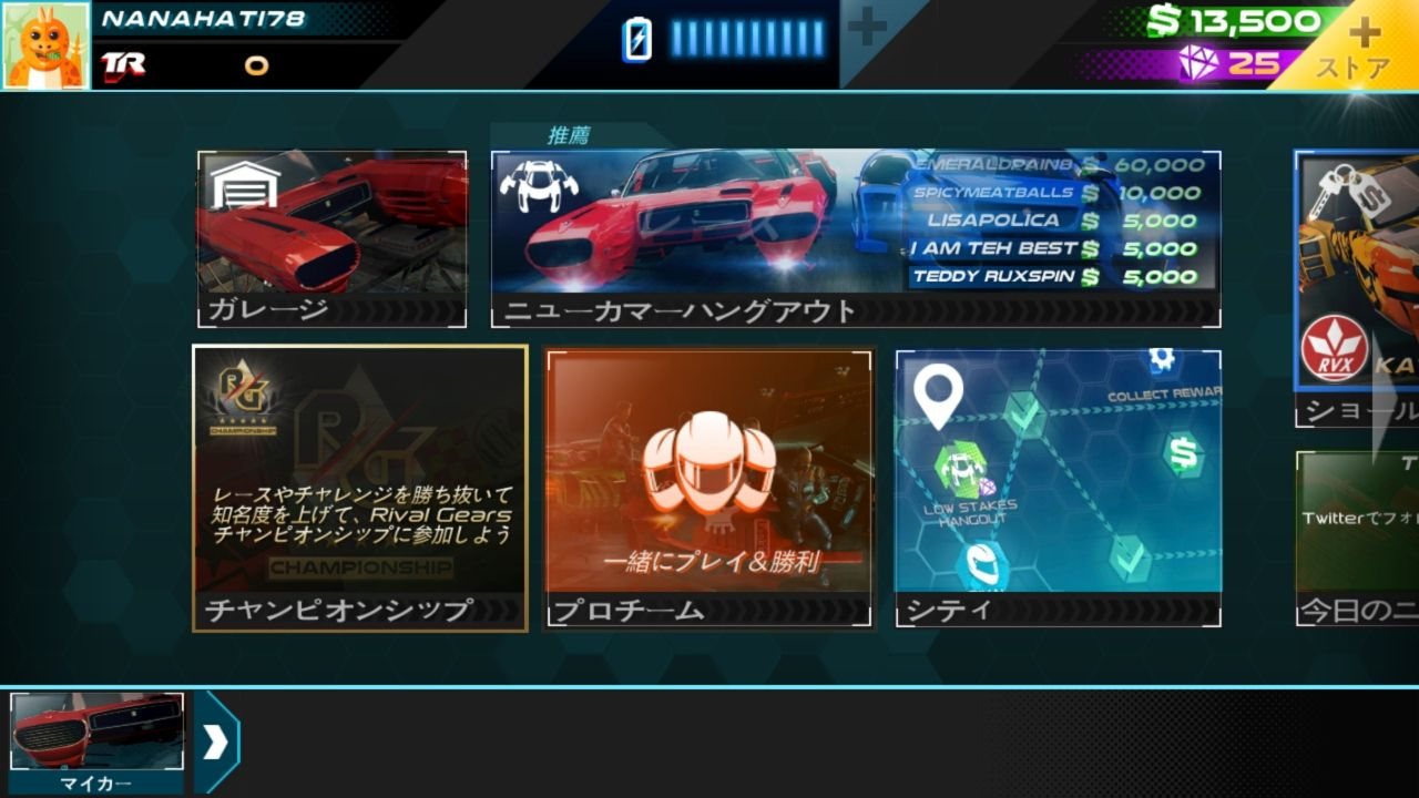 androidアプリ ライバルギア (Rival Gears Racing)攻略スクリーンショット1