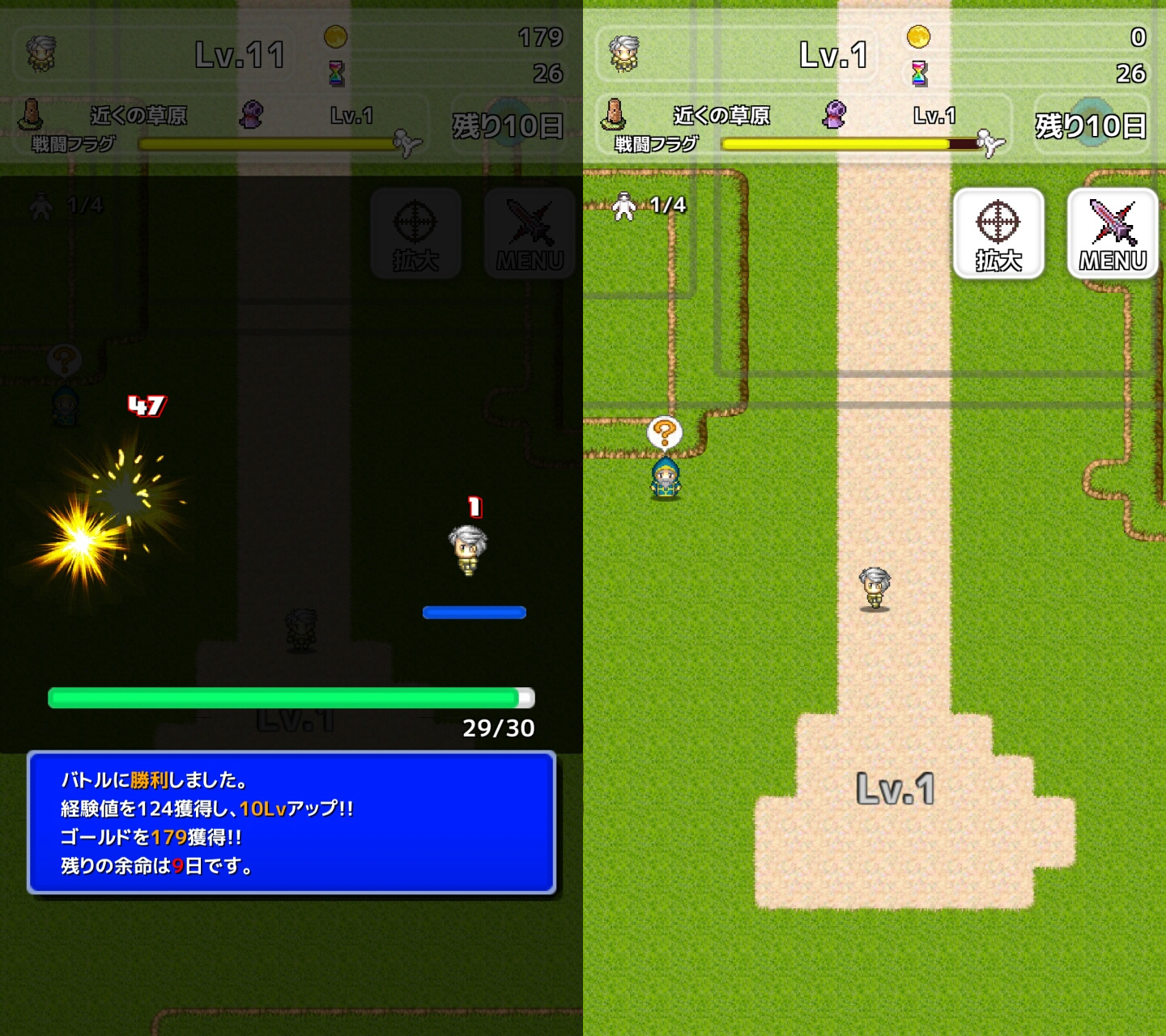 Re:Level2 androidアプリスクリーンショット1
