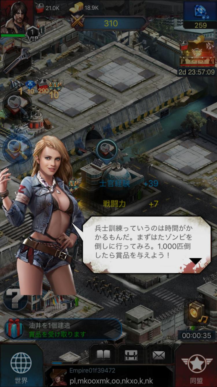androidアプリ ラスト エンパイア ウォー Z(Last Empire-War Z)攻略スクリーンショット3