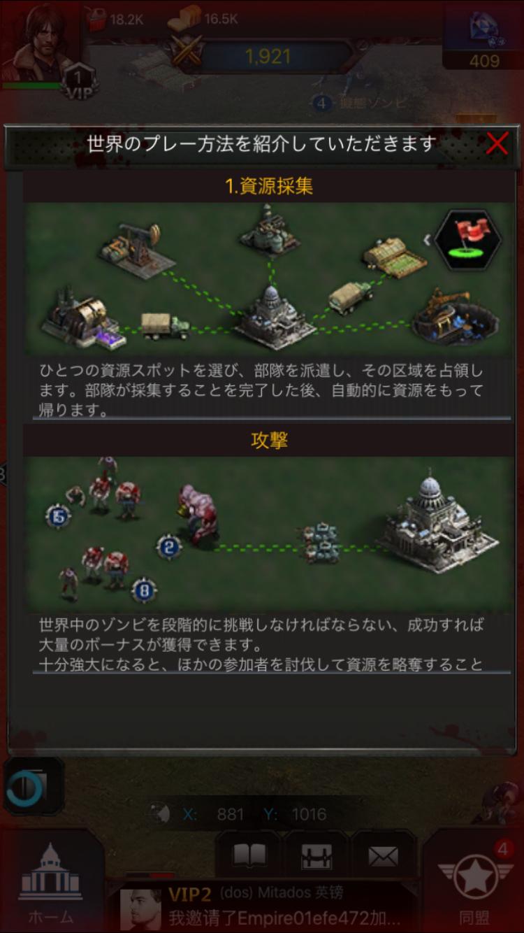 androidアプリ ラスト エンパイア ウォー Z(Last Empire-War Z)攻略スクリーンショット5