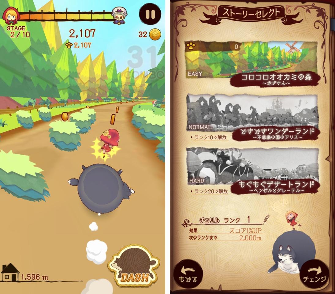 コロコロオオカミと赤ずきん androidアプリスクリーンショット1