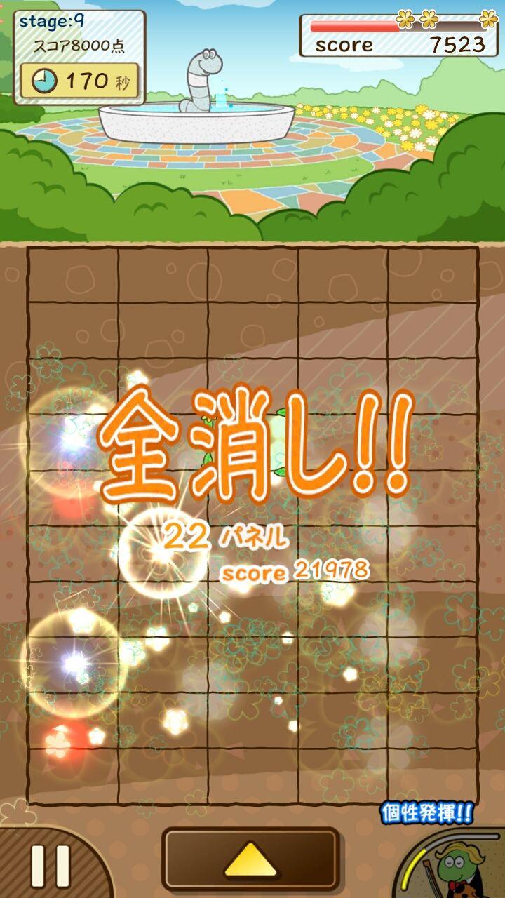 androidアプリ ぐんぺい 花のカーニバル攻略スクリーンショット4