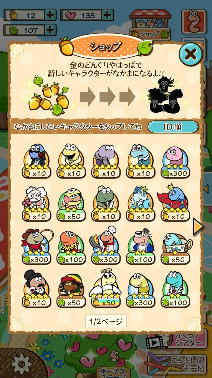 ぐんぺい 花のカーニバル androidアプリスクリーンショット2