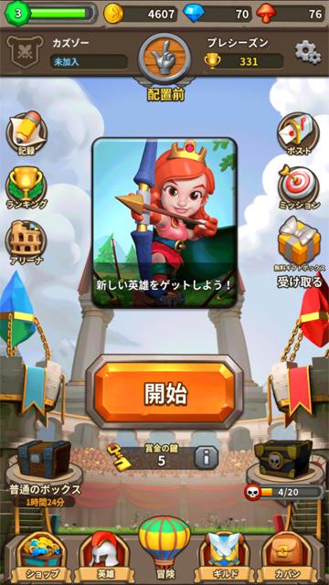 androidアプリ リンカーズアリーナ攻略スクリーンショット5