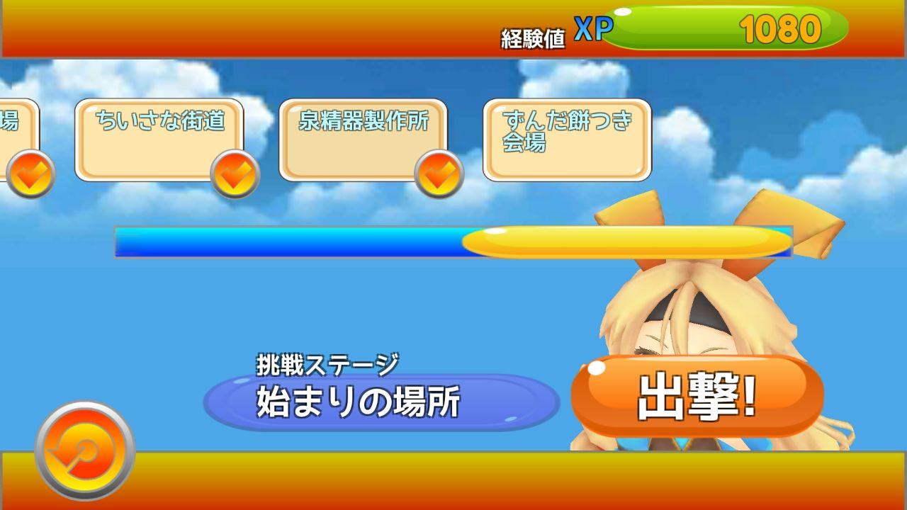 androidアプリ マスコットキャラクター大戦争攻略スクリーンショット1