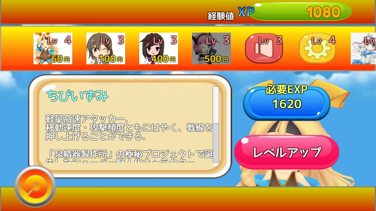androidアプリ マスコットキャラクター大戦争攻略スクリーンショット5