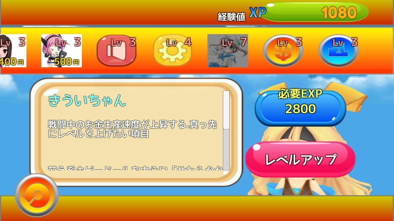 マスコットキャラクター大戦争 androidアプリスクリーンショット3