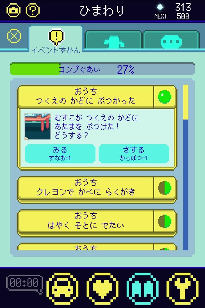 太陽人間 androidアプリスクリーンショット3