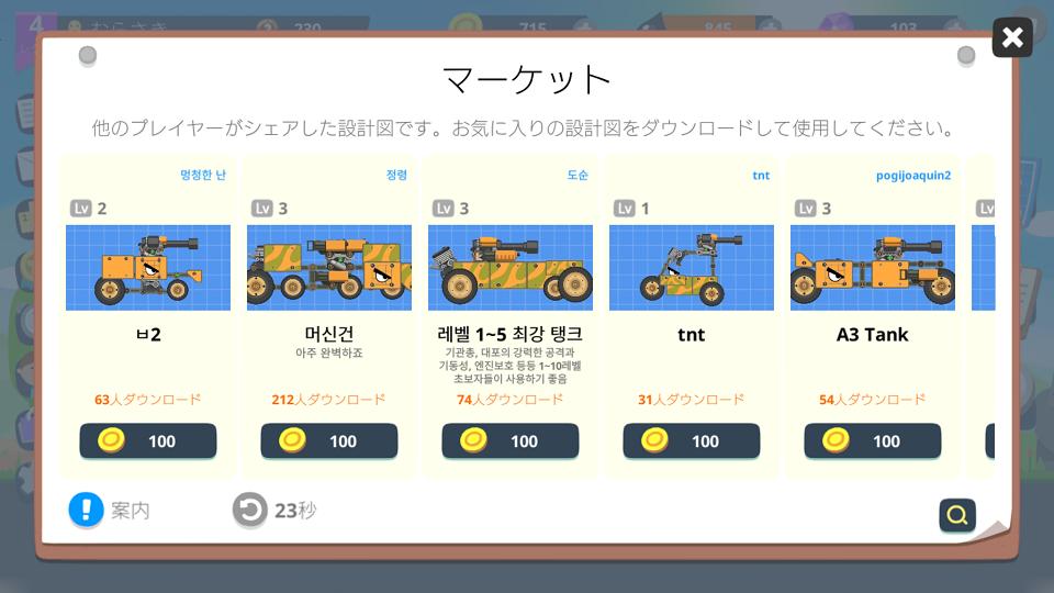 スーパータンク ランブル (SuperTankRumble) androidアプリスクリーンショット2