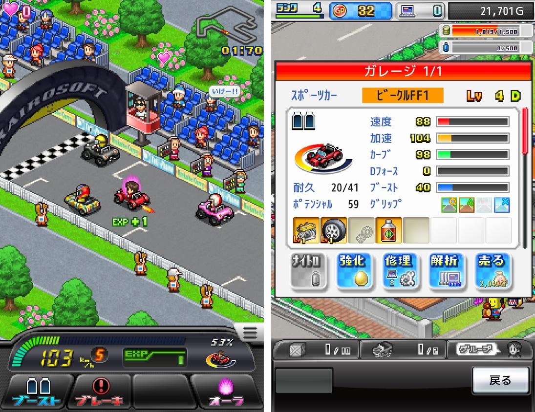 開幕!! パドックGP2 androidアプリスクリーンショット1