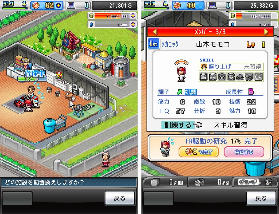 開幕!! パドックGP2 androidアプリスクリーンショット2
