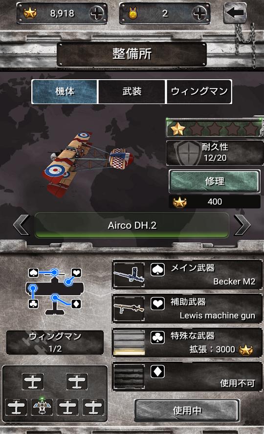 androidアプリ エアーコンバット・1918攻略スクリーンショット3