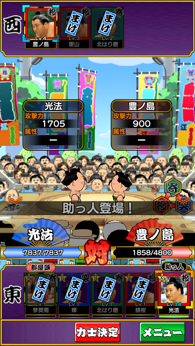 androidアプリ 大相撲ごっつぁんバトル攻略スクリーンショット3