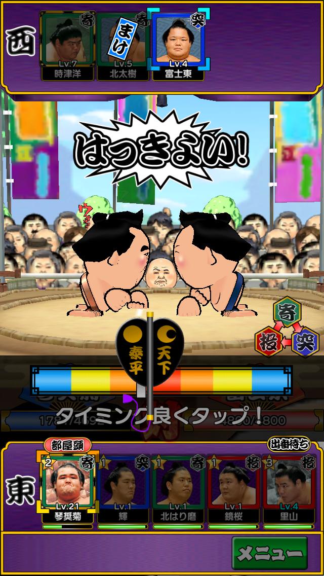 大相撲ごっつぁんバトル androidアプリスクリーンショット1