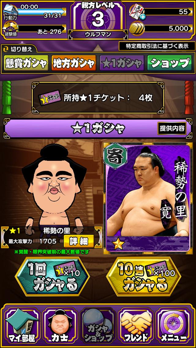 大相撲ごっつぁんバトル androidアプリスクリーンショット3