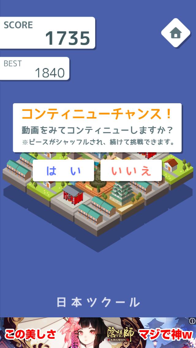 androidアプリ 日本ツクール攻略スクリーンショット2