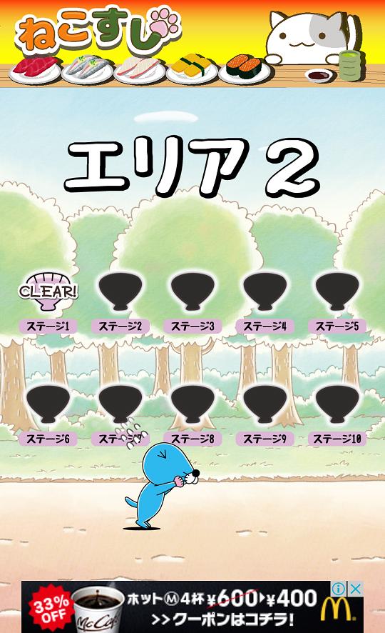 androidアプリ ぼのぼの しまっちゃうおじさんの森攻略スクリーンショット6