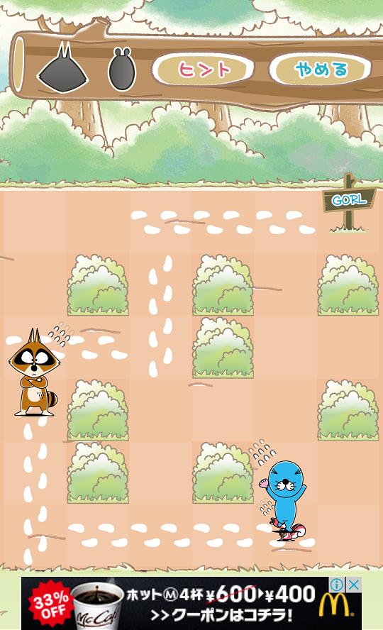 ぼのぼの しまっちゃうおじさんの森 androidアプリスクリーンショット3