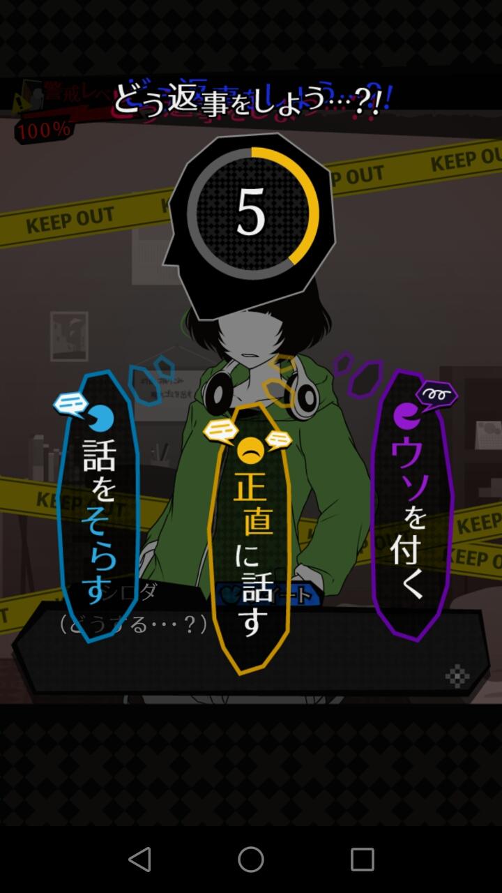 androidアプリ シェアハウス 今日も僕は監視する。攻略スクリーンショット5