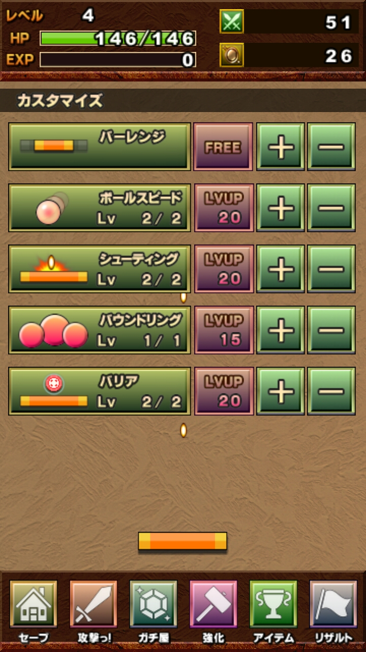 androidアプリ リリーズアタック!攻略スクリーンショット5