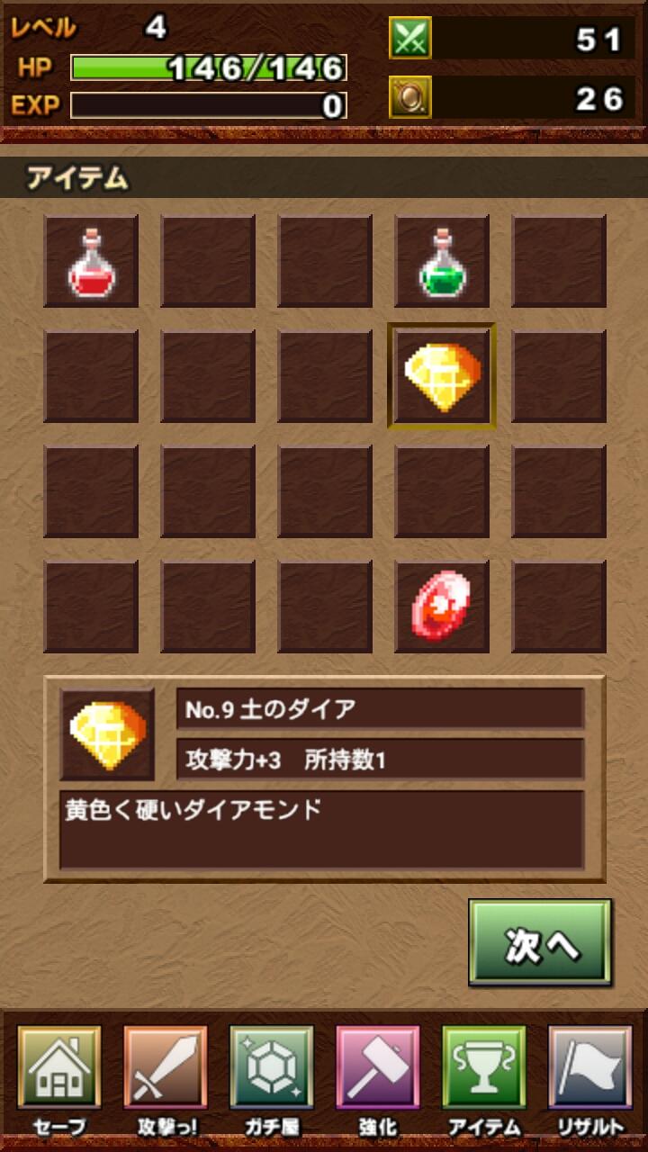 リリーズアタック! androidアプリスクリーンショット3