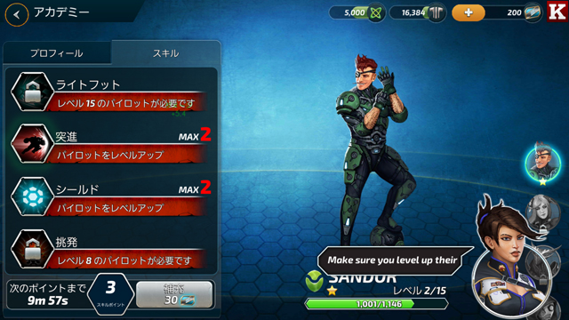 androidアプリ フォージ・オブ・タイタンズ:メックウォーズ(Forge of Titans: Mech Wars)攻略スクリーンショット5