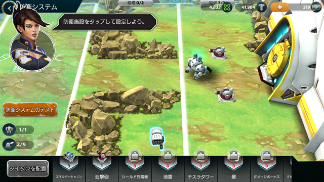 androidアプリ フォージ・オブ・タイタンズ:メックウォーズ(Forge of Titans: Mech Wars)攻略スクリーンショット7