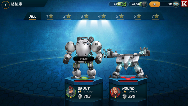 androidアプリ フォージ・オブ・タイタンズ:メックウォーズ(Forge of Titans: Mech Wars)攻略スクリーンショット8
