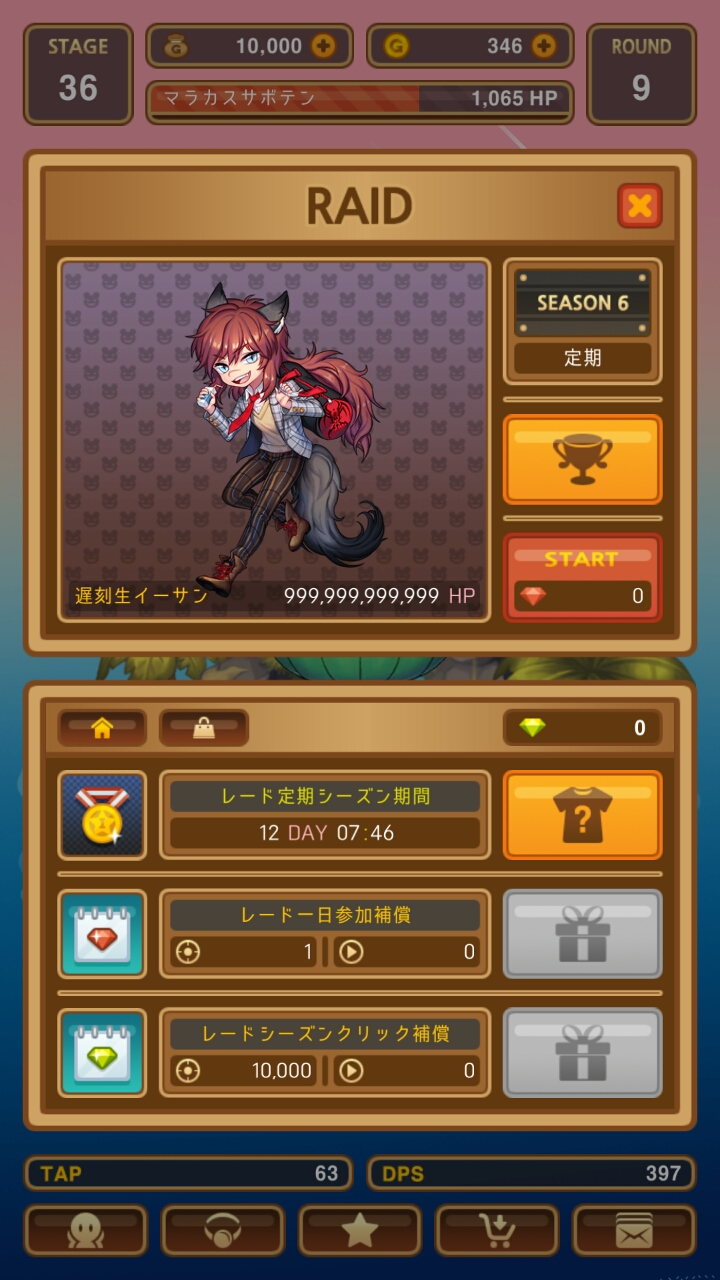 androidアプリ ルティエRPGクリッカー(Lutie RPG Clicker)攻略スクリーンショット5