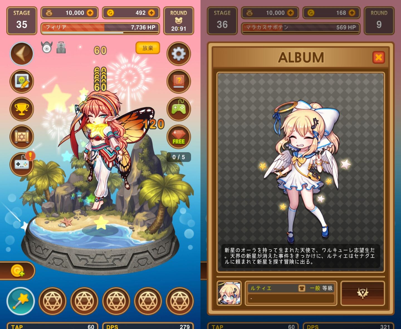 ルティエRPGクリッカー(Lutie RPG Clicker) androidアプリスクリーンショット1