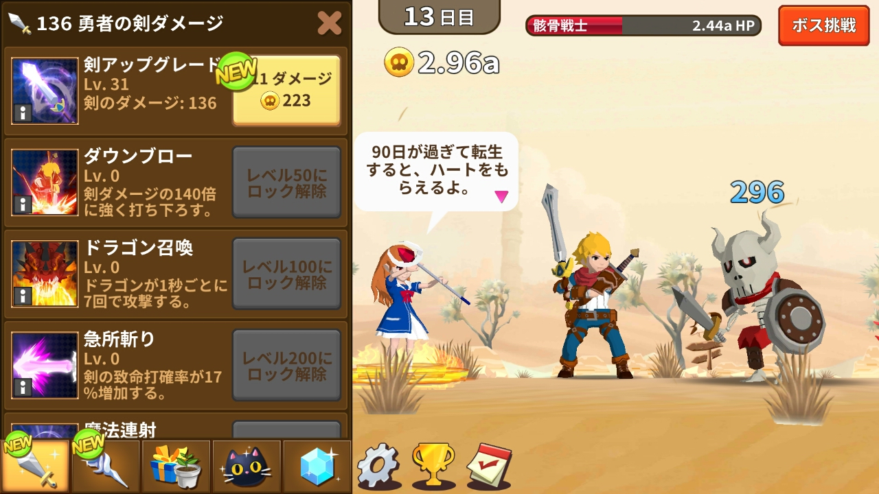 androidアプリ 魔界少女 マリちゃん攻略スクリーンショット2