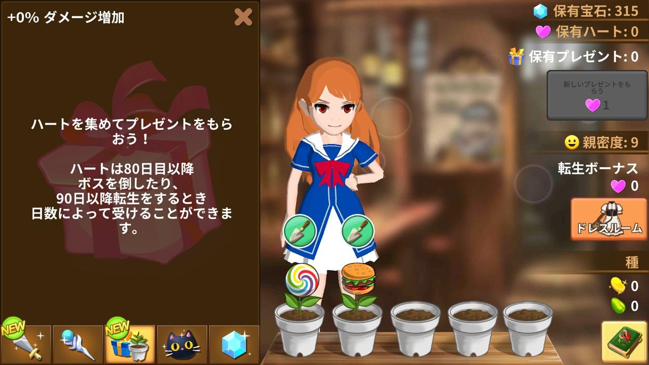 androidアプリ 魔界少女 マリちゃん攻略スクリーンショット4