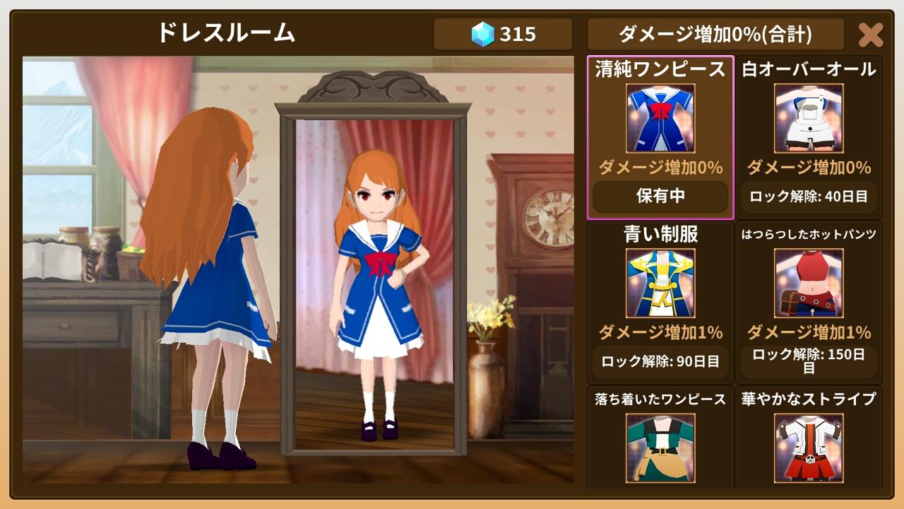 androidアプリ 魔界少女 マリちゃん攻略スクリーンショット5
