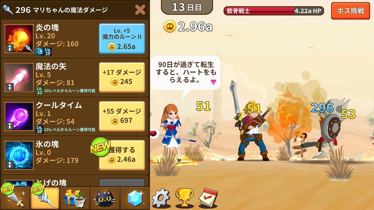 魔界少女 マリちゃん androidアプリスクリーンショット3