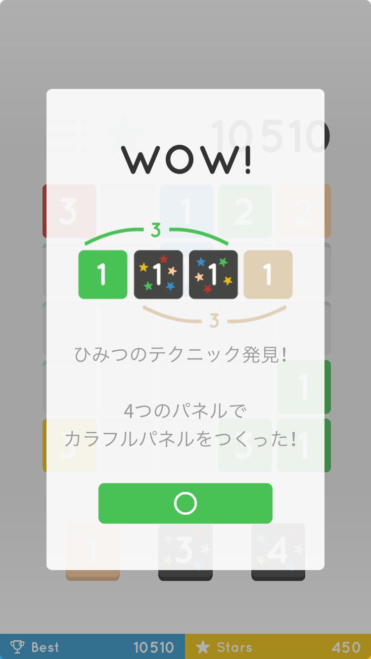 androidアプリ Puppo! - プッポ!攻略スクリーンショット5