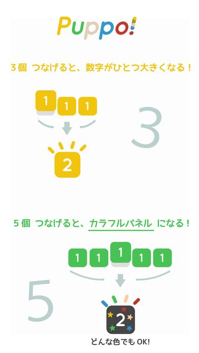 Puppo! - プッポ! androidアプリスクリーンショット3