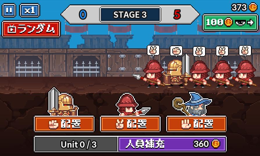 androidアプリ ジャンケン騎士団攻略スクリーンショット1