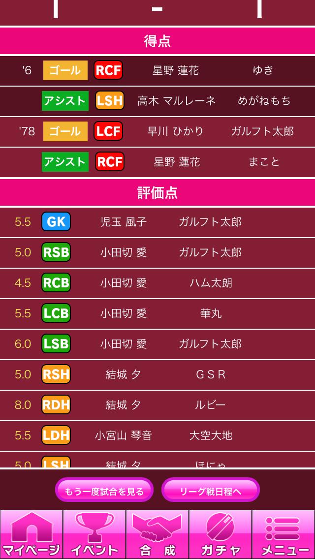 androidアプリ ガルフト!~ガールズ&フットボール~攻略スクリーンショット6