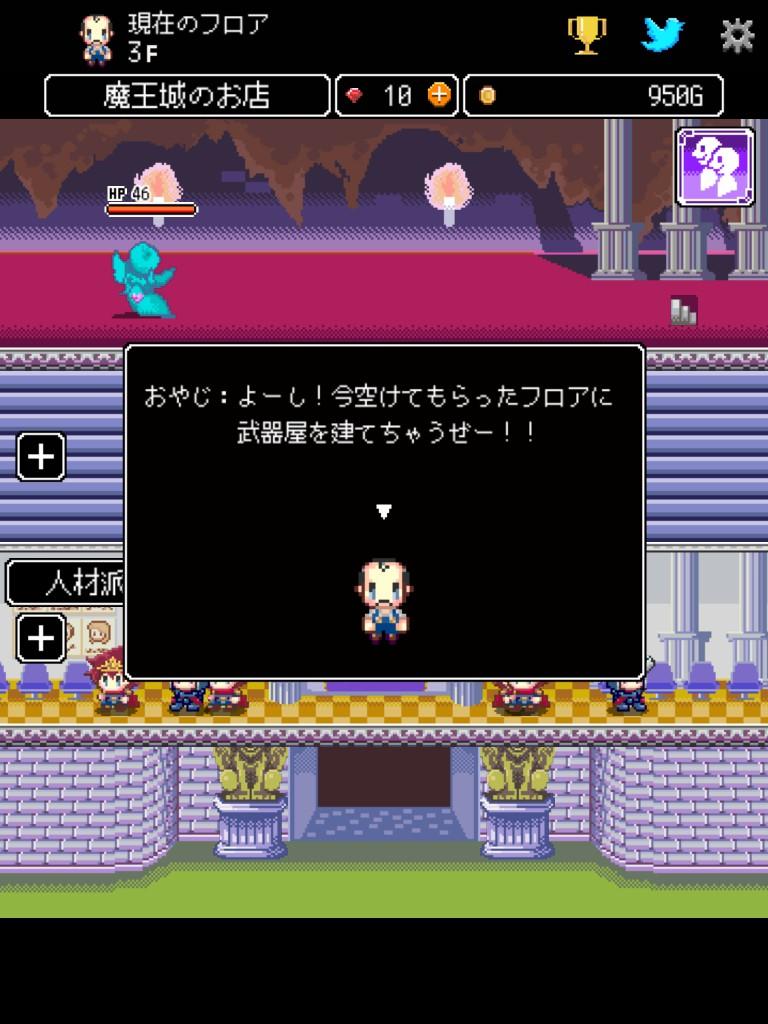 androidアプリ 商人サーガ「魔王城でお店開けって言われた」攻略スクリーンショット2