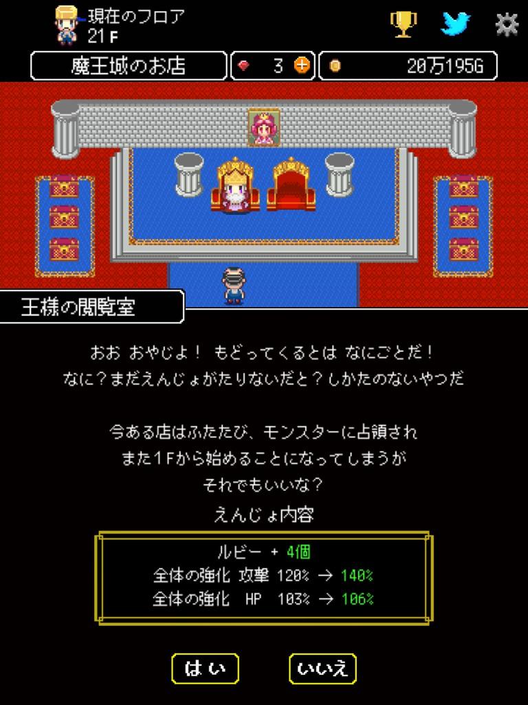 androidアプリ 商人サーガ「魔王城でお店開けって言われた」攻略スクリーンショット6