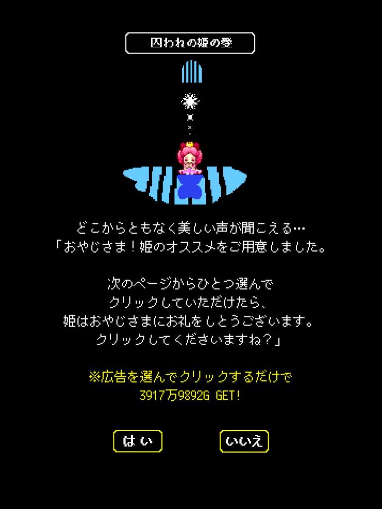 androidアプリ 商人サーガ「魔王城でお店開けって言われた」攻略スクリーンショット7